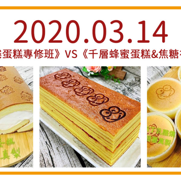 200106_FB活動_生乳千層乳酪燒_1200x628