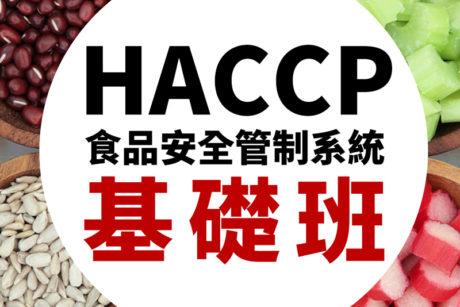 HACCP基礎
