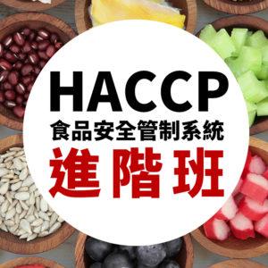HACCP進階