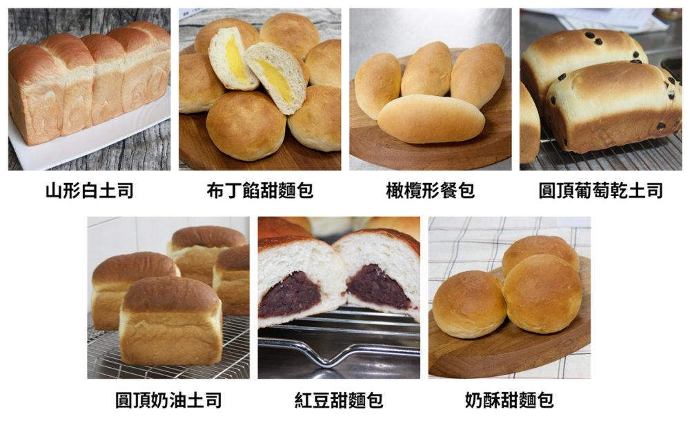 烘焙食品丙級(麵包項)-術科試題