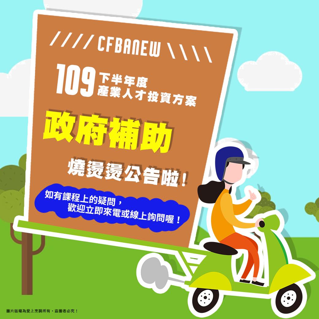 109政府補助在職訓練