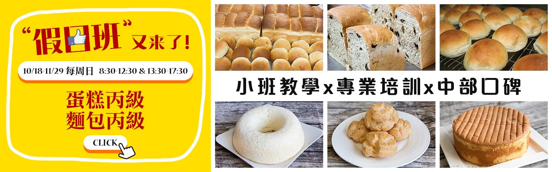 彰化烘焙蛋糕麵包丙級
