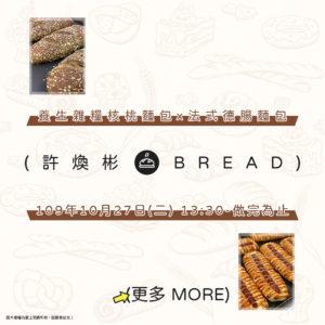 許煥彬雜糧麵包德腸麵包