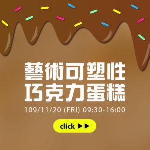 簡麗眞單堂藝術可塑性巧克力蛋糕