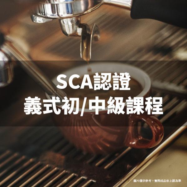SCA義式課程