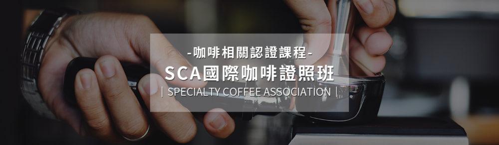 SCA國際咖啡證照