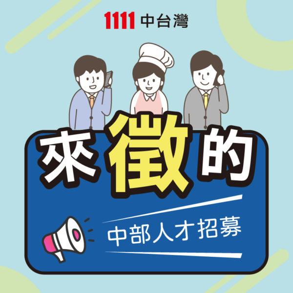 1111 X 中台灣