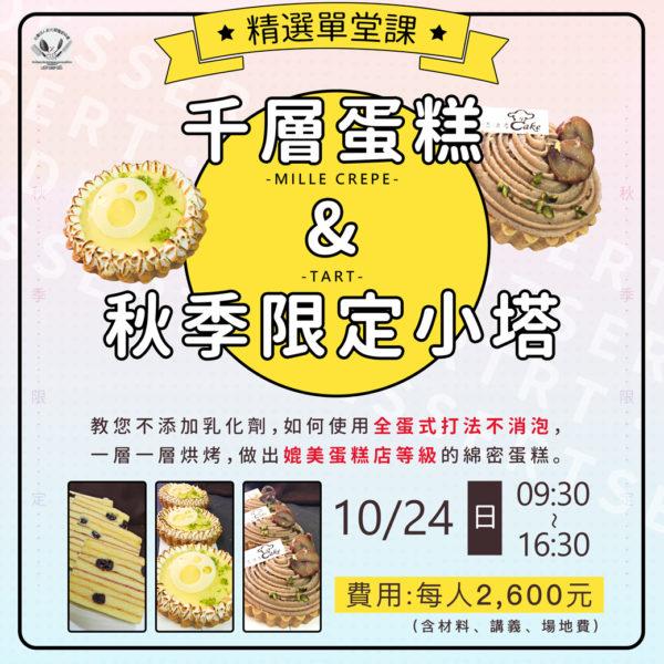 精選單堂課 千層蛋糕 秋季限定小塔 檸檬乳酪塔 栗子蘋果塔