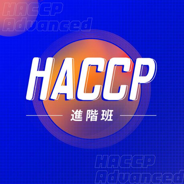 2021下半年度_HACCP進階